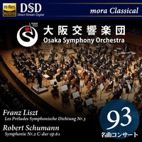 シューマン:交響曲第2番 三ツ橋敬子(指揮) 大阪交響楽団 第93回名曲コンサート「リスト没後130年、シューマン没後160年」