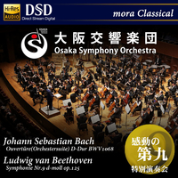 ベートーヴェン:交響曲第9番<合唱> 外山雄三(指揮) 大阪交響楽団 特別演奏会『感動の第九』