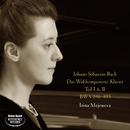 バッハ:平均律クラヴィーア曲集/イリーナ・メジューエワ