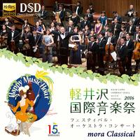 ストラヴィンスキー:組曲『火の鳥』(1919年版) 軽井沢国際音楽祭2016 フェスティバル・オーケストラ・コンサート