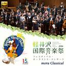 ストラヴィンスキー:組曲『火の鳥』(1919年版) 軽井沢国際音楽祭2016 フェスティバル・オーケストラ・コンサート/軽井沢国際音楽祭