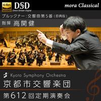 ブルックナー:交響曲第5番(原典版) 高関健(指揮) 京都市交響楽団 第612回定期演奏会