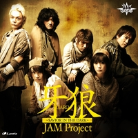 牙狼〜SAVIOR IN THE DARK〜/JAM Project