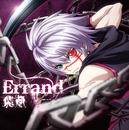 Errand/飛蘭