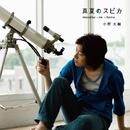 真夏のスピカ/小野大輔