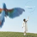 旋律のフレア/CooRie