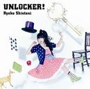 UNLOCKER!/新谷良子