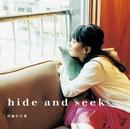 hide and seek/伊藤かな恵