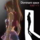 Dominant space/結城アイラ