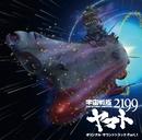 「宇宙戦艦ヤマト2199」オリジナル・サウンドトラック Part.1/V.A.