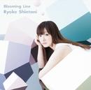 Blooming Line/新谷良子