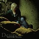 Desire -希望-/緒方恵美