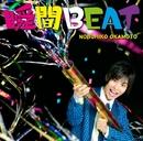 瞬間BEAT/岡本信彦
