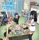 TVアニメ『マンガ家さんとアシスタントさんと』オリジナルサウンドトラック/菊谷知樹