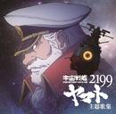 アニメ「宇宙戦艦ヤマト2199」主題歌集/V.A.