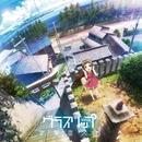TVアニメ「グラスリップ」オリジナルサウンドトラック 音楽の欠片/松田彬人
