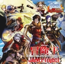 冒険王~Across the legendary kingdom~/JAM Project