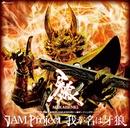 我が名は牙狼/JAM Project(影山ヒロノブ、遠藤正明、きただにひろし、奥井雅美、福山芳樹、ヒカルド・クルーズ)