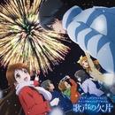 TVアニメ「グラスリップ」キャラクターソングアルバム 歌声の欠片/V.A.