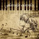 glasslip classics/松田彬人