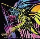 TVアニメ『牙狼<GARO>-炎の刻印-』オリジナルサウンドトラック/V.A.