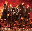 決戦 the Final Round/JAM Project