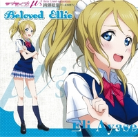 ラブライブ! Solo Live! from μ's 絢瀬絵里 Beloved Ellie