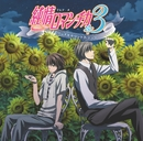 TVアニメ『純情ロマンチカ3』オリジナルサウンドトラック/V.A.