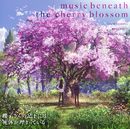 TVアニメ『櫻子さんの足下には死体が埋まっている』ORIGINAL SOUNDTACK「music beneath the cherry blossom」/TECHNOBOYS PULCRAFT GREEN-FUND