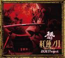 紅蓮ノ月~隠されし闇物語~/JAM Project