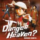 Danger Heaven?/神谷浩史
