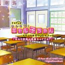 TVアニメ『おしえて!ギャル子ちゃん』オリジナルサウンドトラック「なんで音楽は素敵なんですか?」/V.A.