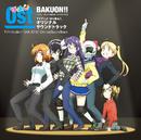 TVアニメ『ばくおん!!』オリジナルサウンドトラック/V.A.