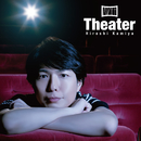 Theater/神谷浩史