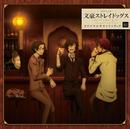 TVアニメ『文豪ストレイドッグス』オリジナルサウンドトラック02/V.A.