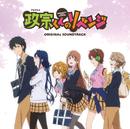 TVアニメ「政宗くんのリベンジ」ORIGINAL SOUNDTRACK/加藤達也
