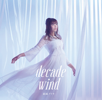 ハイレゾ/decade wind/結城アイラ