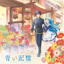 TVアニメ『終末なにしてますか?忙しいですか?救ってもらっていいですか?』オリジナルサウンドトラック 「青い記憶」/加藤達也