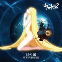 「宇宙戦艦ヤマト2202」メインテーマ