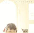 デアエタケシキ/伊藤かな恵
