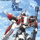 TVアニメ『フルメタル・パニック!Invisible Victory』オリジナル・サウンドトラック「THE POINT OF NO RETURN」/佐橋 俊彦