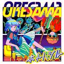 ホトハシル/ORESAMA