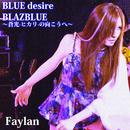 BLUE desire/飛蘭