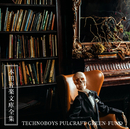 TVアニメ『ガイコツ書店員 本田さん』オリジナルサウンドトラック「本田音楽文庫全集」/TECHNOBOYS PULCRAFT GREEN-FUND