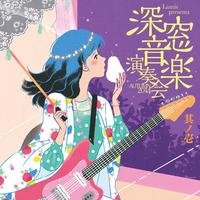 深窓音楽演奏会 其ノ壱 (2014.9.23 at Shinjuku BLAZE)