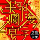 美歌爛漫ノ宴ニテ/茅原実里