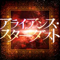 AAC/アライアンス・スターダスト/ZWEIGLANZ [玲音 (CV.茅原実里)、詩花 (CV.高橋李依)]