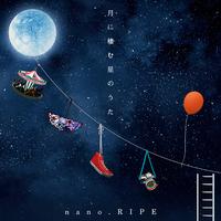 月に棲む星のうた ~nano.RIPE 10th Anniversary Best~/nano.RIPE