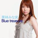 Blue treasure/栗林みな実