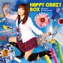 HAPPY CRAZY BOX【アーティスト盤】/栗林みな実